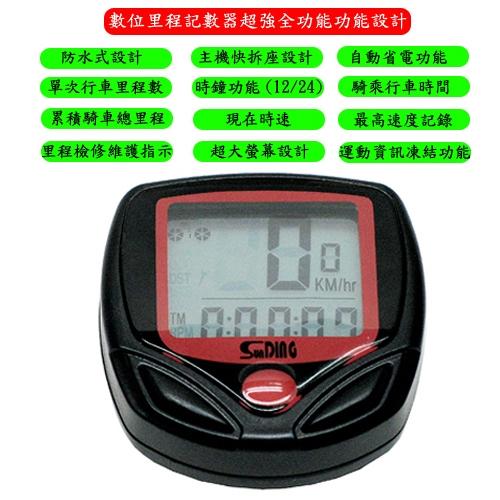 月陽大字幕16功能防水快拆自行車里程計數碼表(SD-548B)