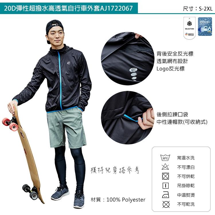 ADISI 20D彈性超撥水高透氣自行車外套AJ1722067 黑色