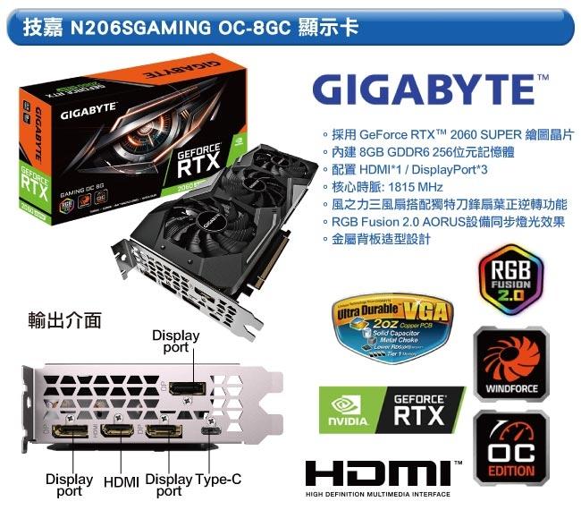 技嘉B450平台[煉金冥王]R7八核RTX2060S獨顯電玩機