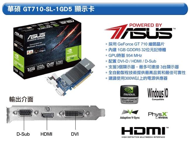 華碩H310平台[天狼刀客]i3四核GT710獨顯電玩機