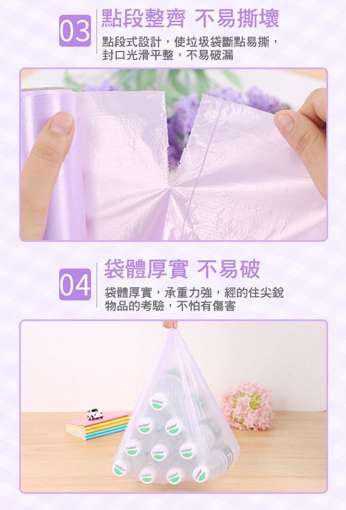 神膚奇肌台灣製香水清潔垃圾袋-薰衣草