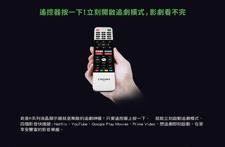 CHIMEI奇美 50吋 大4K HDR 智慧連網液晶電視 TL-50R600 內建 Google Play