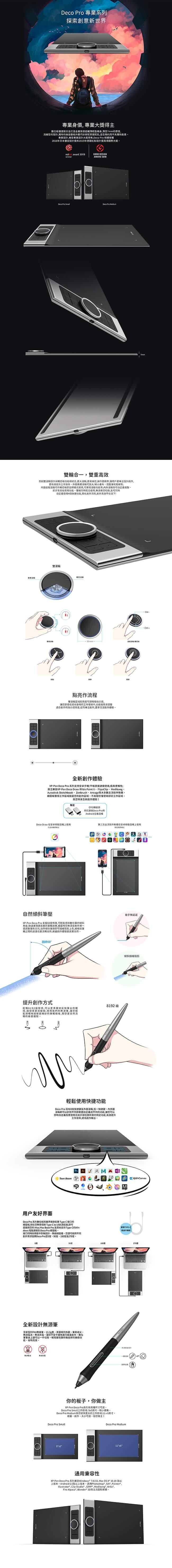 日本品牌XP-PEN Deco PRO M 11X6吋頂級專業超薄繪圖板