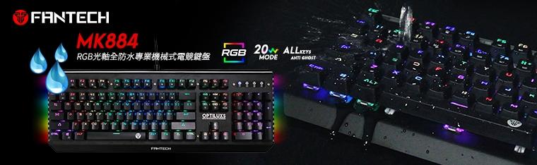 FANTECH K511 混光多彩燈效薄膜電競鍵盤