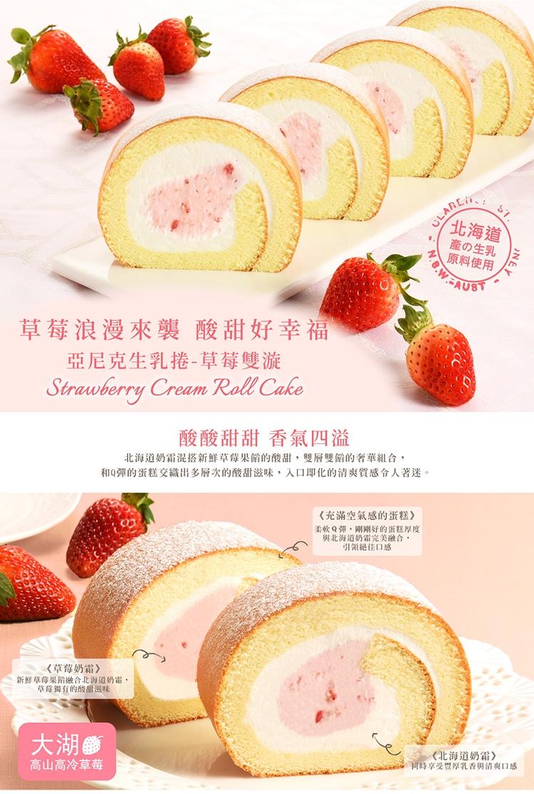 亞尼克生乳捲 草莓雙漩+雙捲禮盒