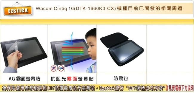 EZstick Wacom CintiQ 16 DTK-1660 適用 17吋 防震包
