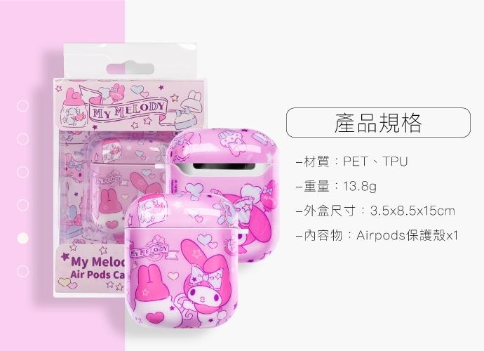 三麗鷗 AirPods防塵耐磨保護套 凱蒂貓 Hello Kitty