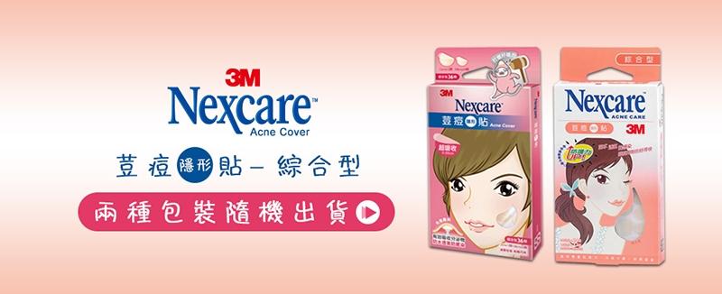 3M Nexcare荳痘隱形貼-綜合型(34顆) 兩種包裝隨機出貨