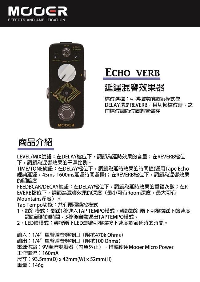 MOOER Echo Verb延遲混響效果器