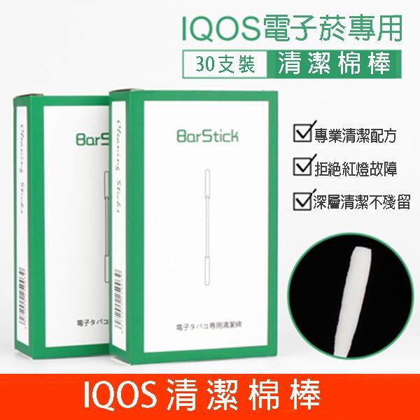 IQOS 清潔棉花棒 30入/盒 (綠框紙盒款)