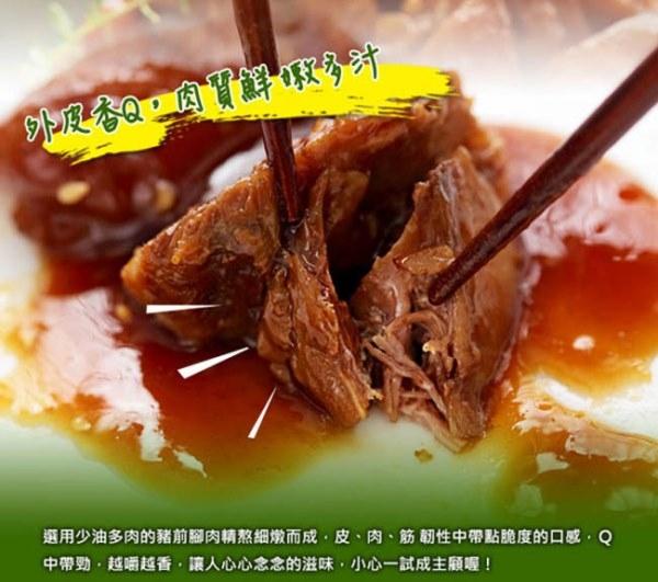 海鴻飯店 萬巒豬腳(937g)(3隻)