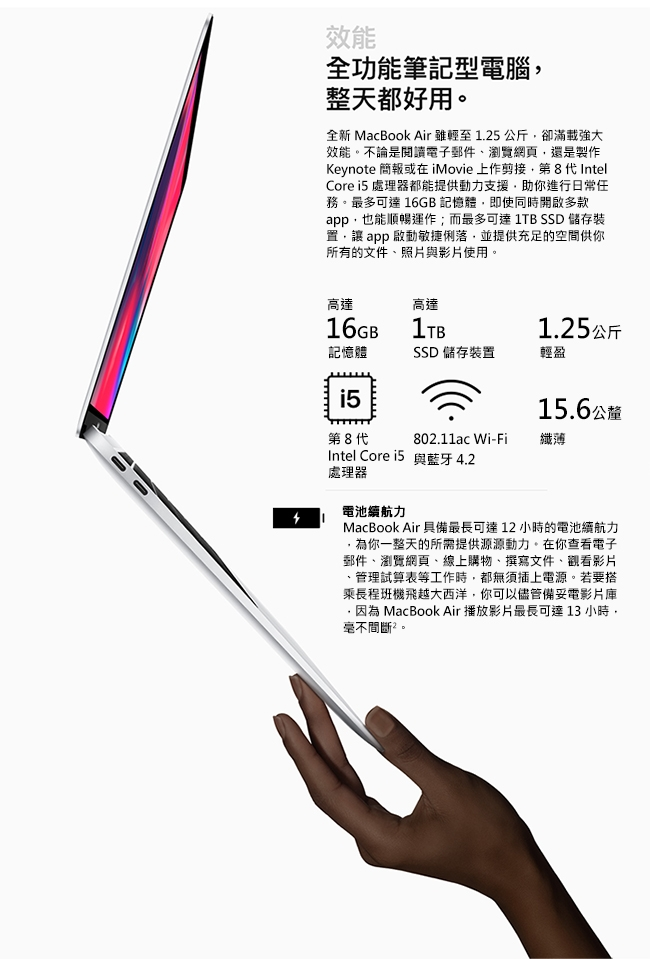 (無卡12期)原彩Apple MacBook Air 13吋/i5/8G/256G組合