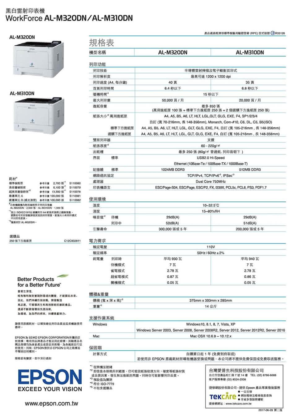 EPSON AL-M310DN 黑白雷射印表機