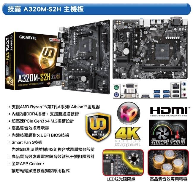 技嘉A320平台[虎鯨勇士]R3四核效能電腦