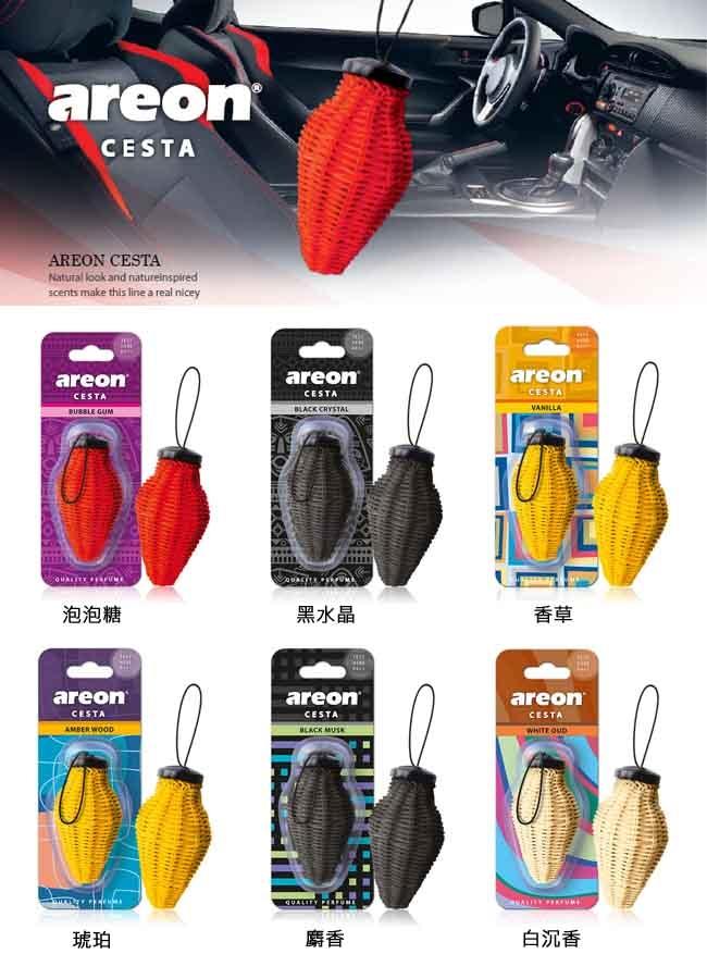 AREON歐洲進口香氛 - 手作藤籃系列