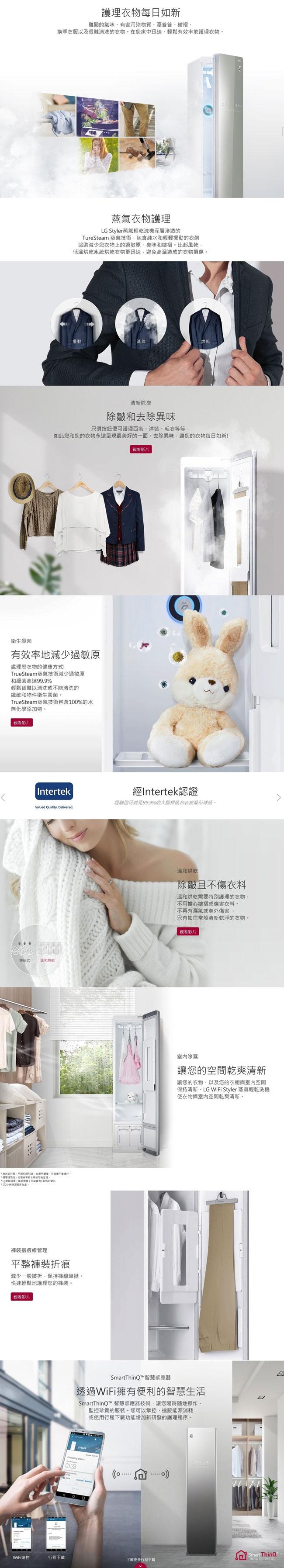 [客訂商品] LG樂金 WiFi Styler 蒸氣輕乾洗機 智慧電子衣櫥 E523MR