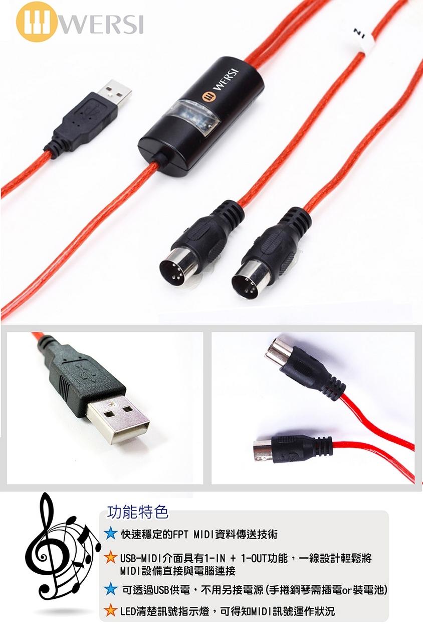 高速USB-MIDI音樂編輯線 標準介面 連接電腦