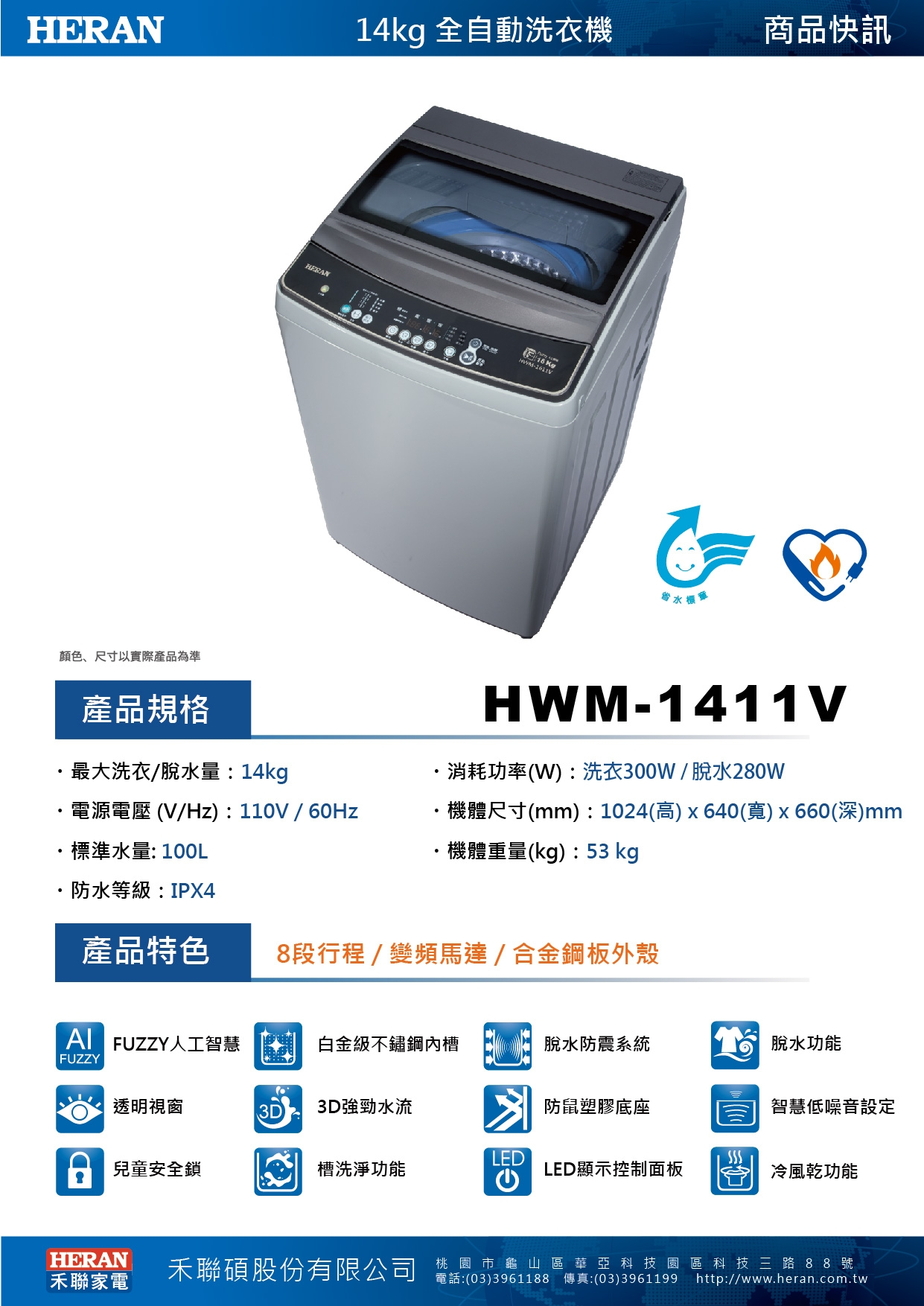 福利品 HERAN禾聯 14KG 變頻直立式洗衣機 HWM-1411V