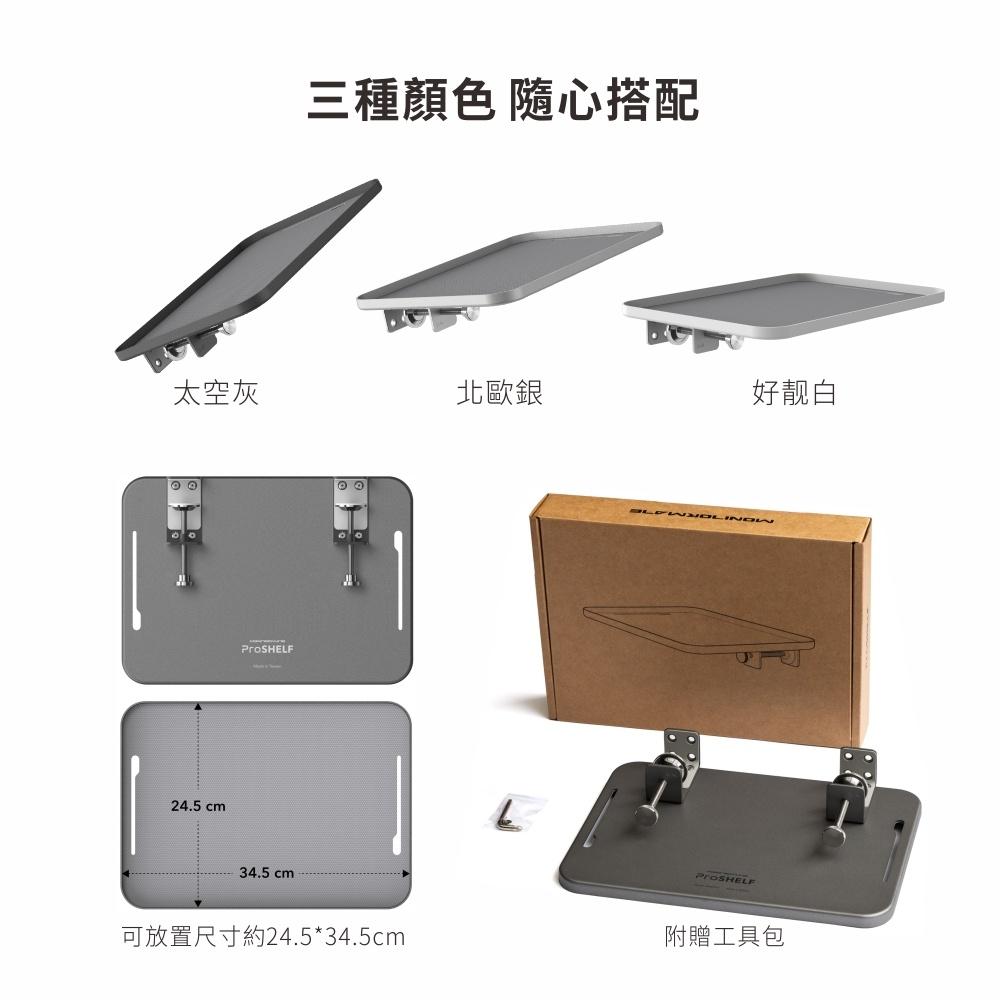 MONITORMATE ProSHELF 高強度床邊型置物架