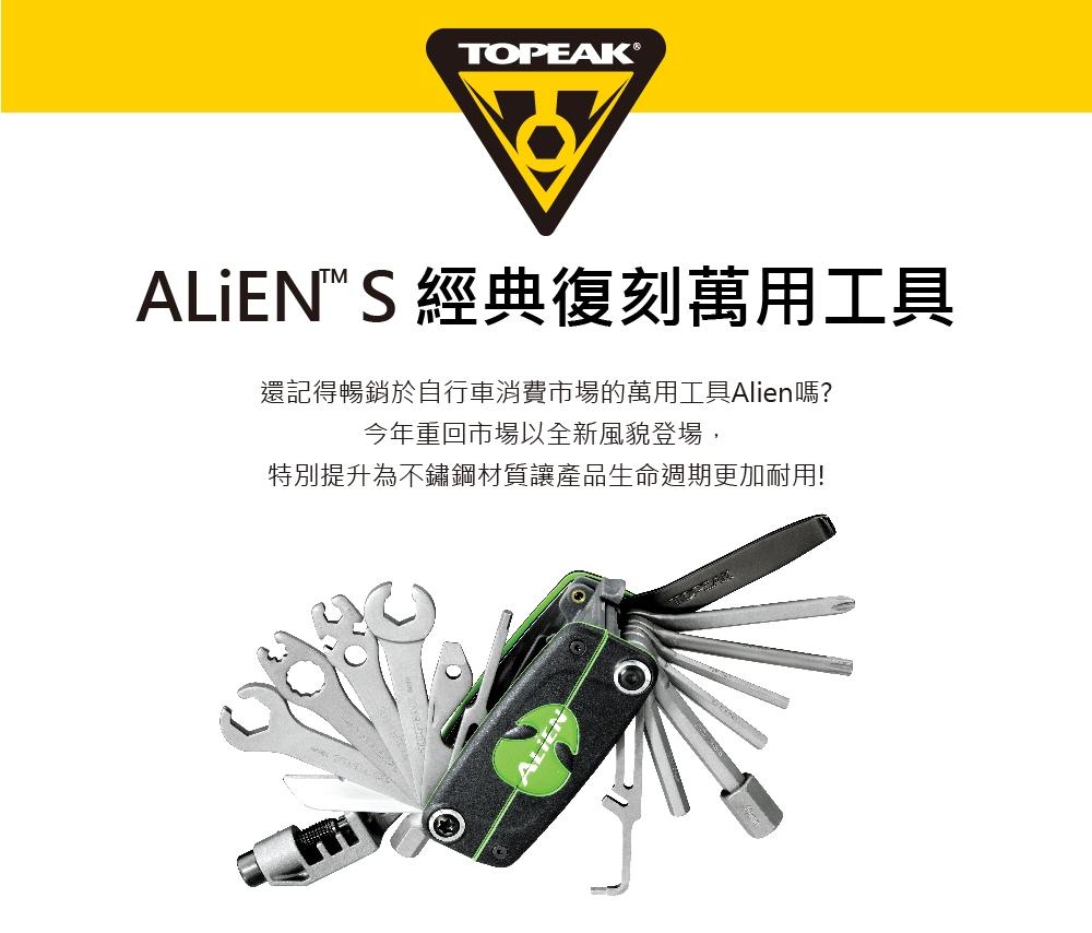 2019新品-Topeak Alien S外星人31功能工具,附帶收納袋