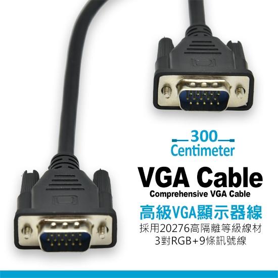 HOLiC 高級VGA顯示器線15Pin公對公-3M