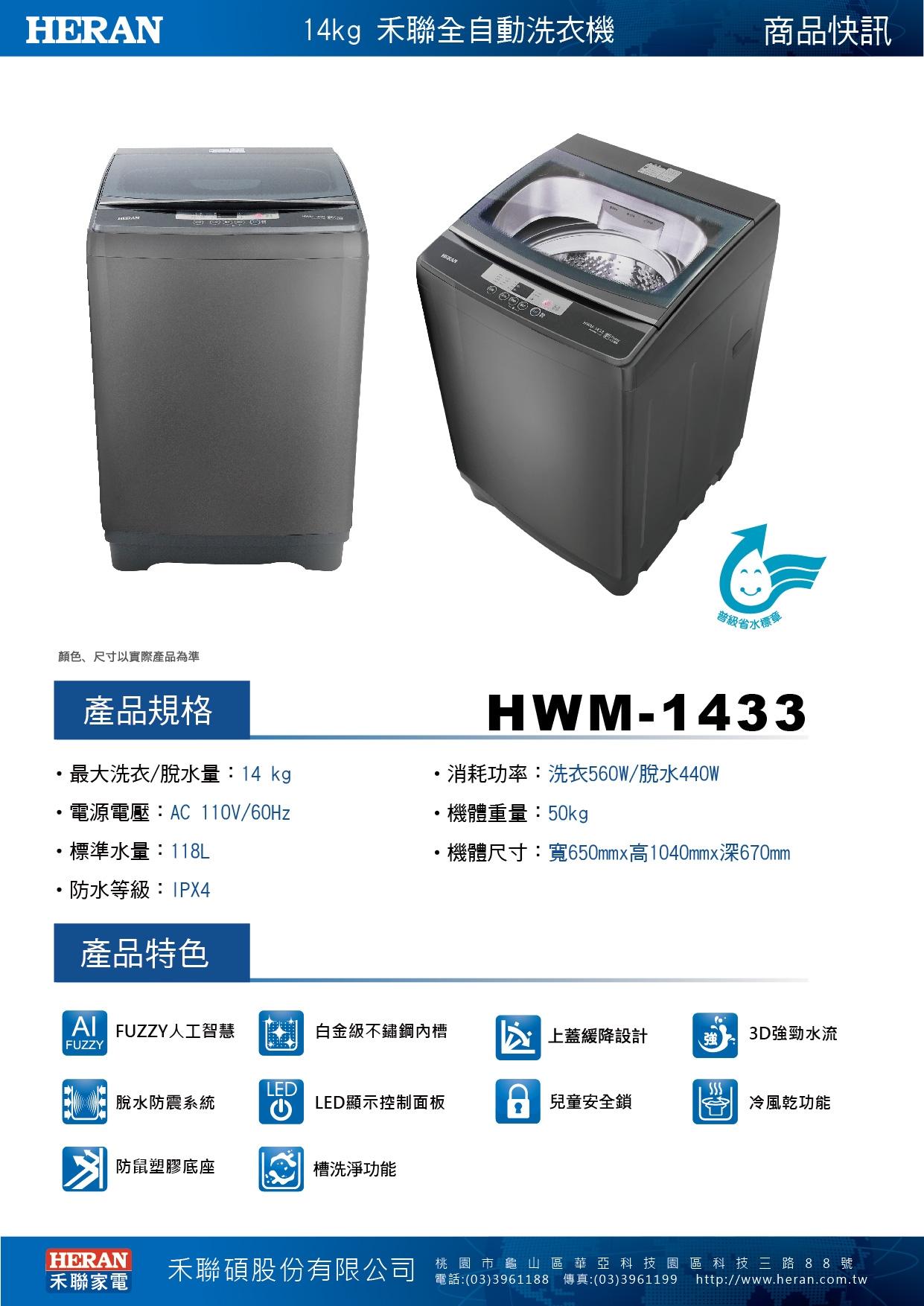 HERAN禾聯 14KG 定頻直立式洗衣機HWM-1433