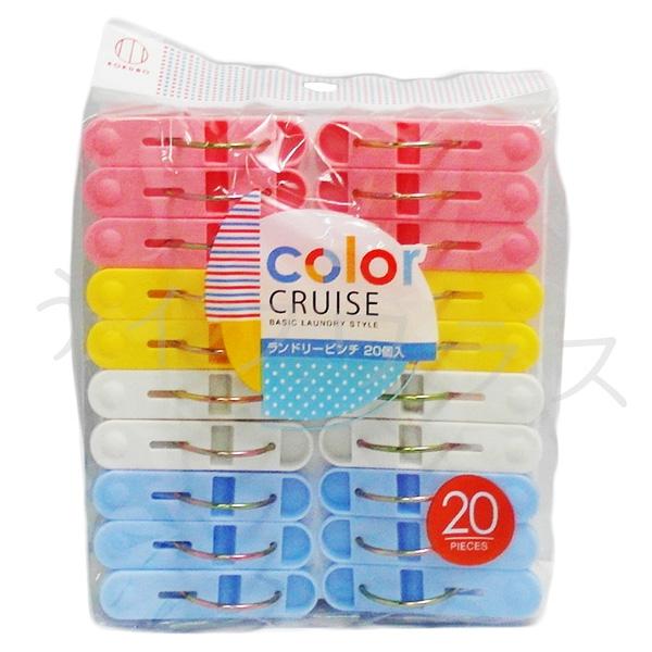 color CRUISE曬衣夾X4組入