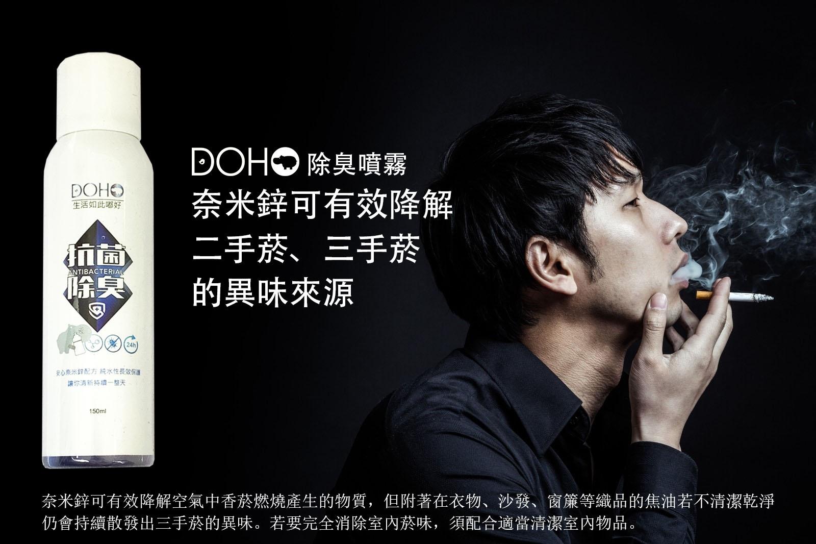 【DOHO】鋅離子除臭噴霧150ml