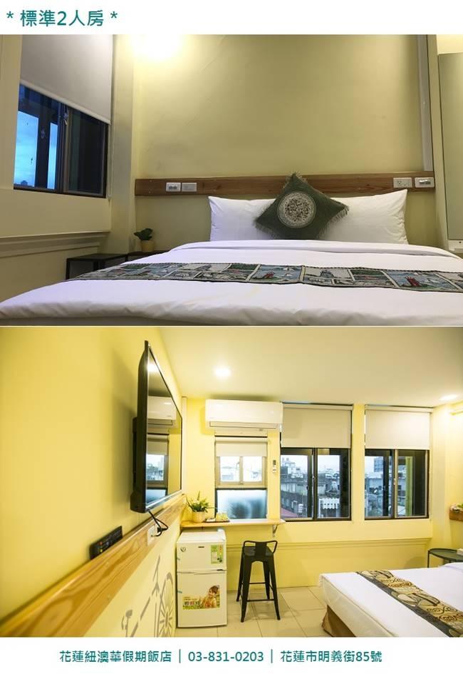 (花蓮)紐澳華假期飯店/紐澳華溫泉山莊-住宿通用券