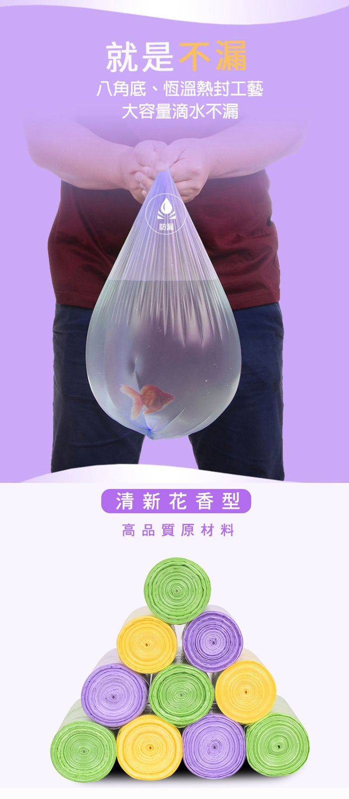 神膚奇肌台灣製香水清潔垃圾袋-檸檬