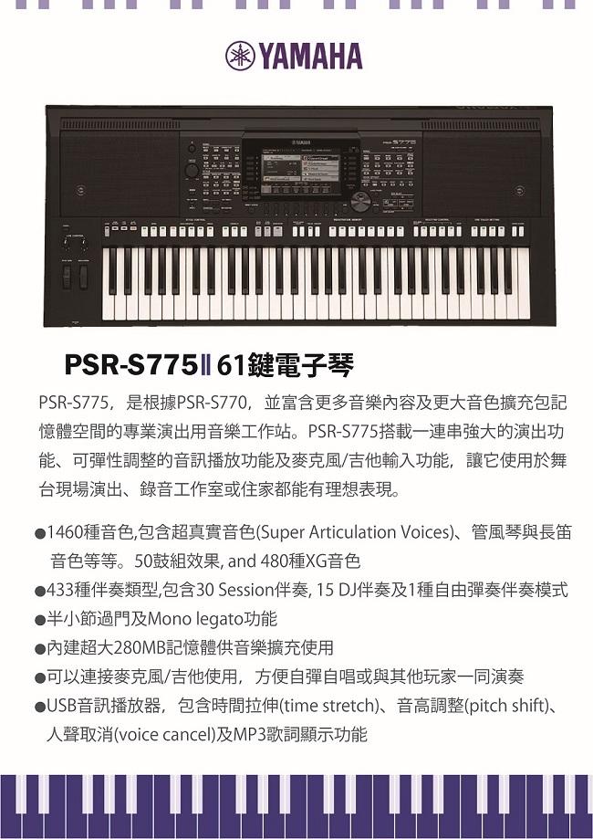 YAMAHA PSR-S775/61鍵電子琴/公司貨保固