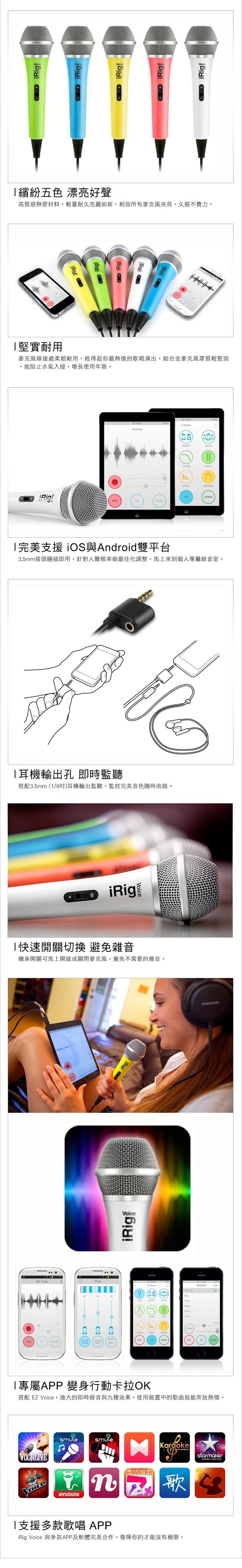 IK Multimedia iRig Voice麥克風/俏粉紅