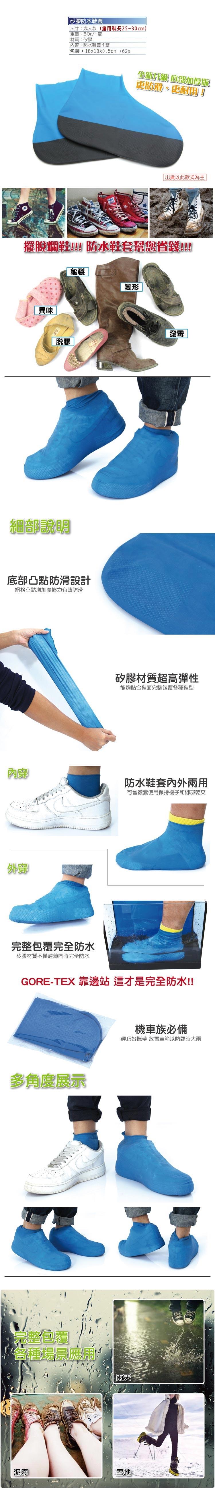 攜帶式矽膠防水鞋套.雨天必備輕便內外穿兩用高彈性加厚耐磨止滑防雨鞋套