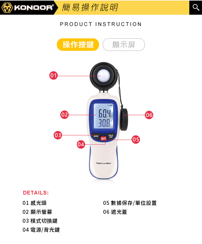 KONQOR「Lux II」數位照度計