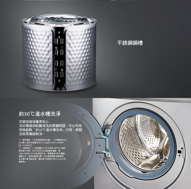 Panasonic國際牌 變頻12公斤洗脫滾筒洗衣機 NA-V120HW-G