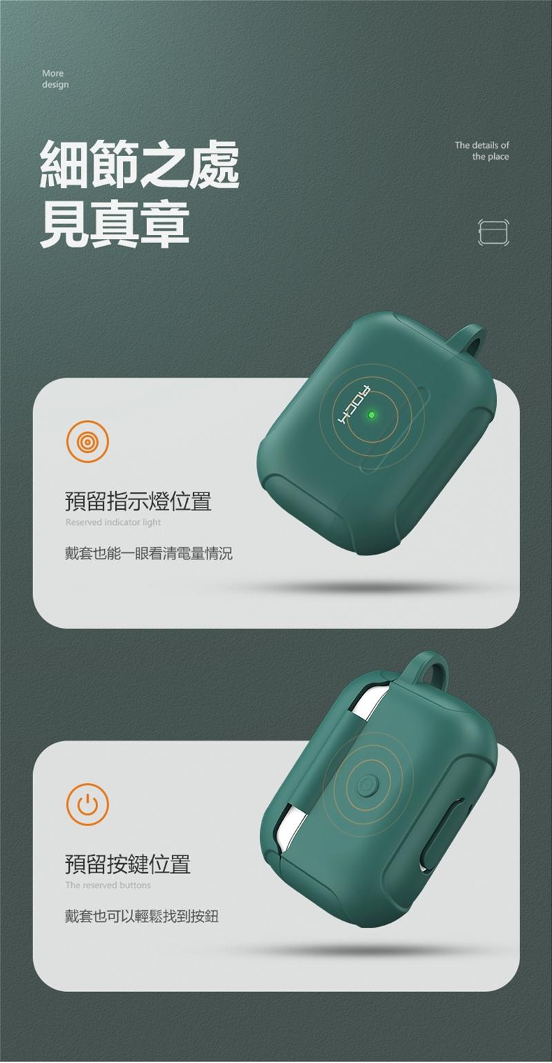 ROCK Apple AirPods Pro 硅膠保護套(防摔款)