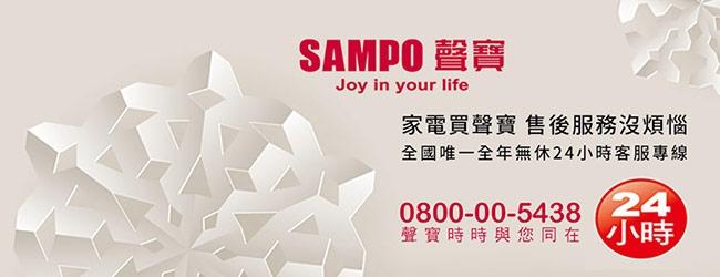 $柯柯嚴選$SAMPO KZ-XR32F(含稅)