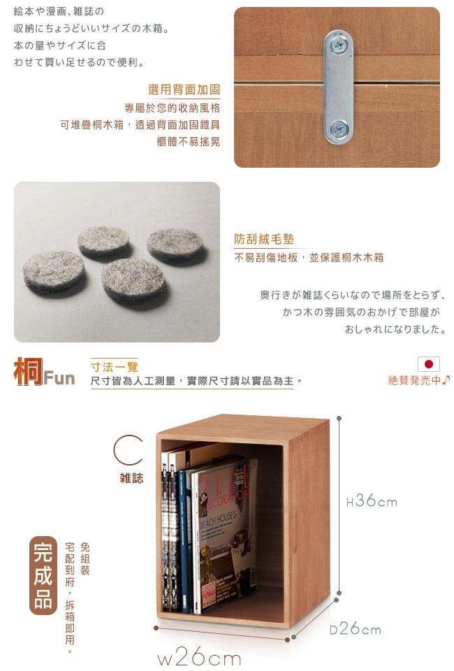 桐趣_木之丘實木創意空間櫃(26x36)