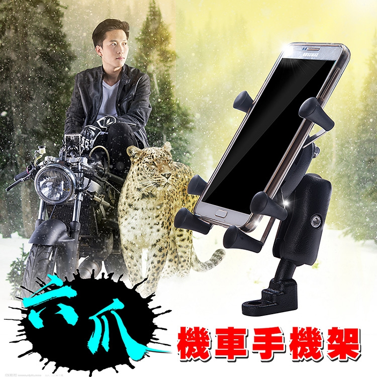 六爪機車手機架(4-6吋手機)短臂款全配組 附高彈性固定帶 摩托車 踏板車 電瓶車皆適用