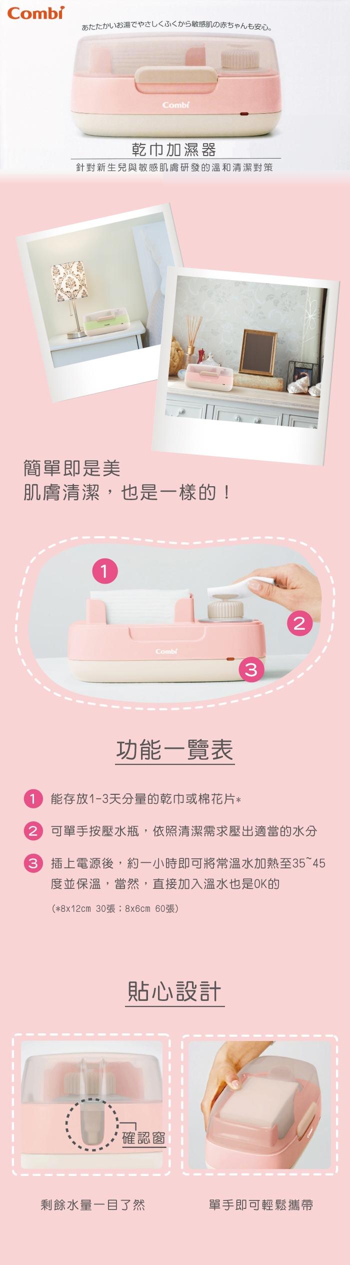 combi 康貝 乾式紙巾加濕器 (共2色可選)