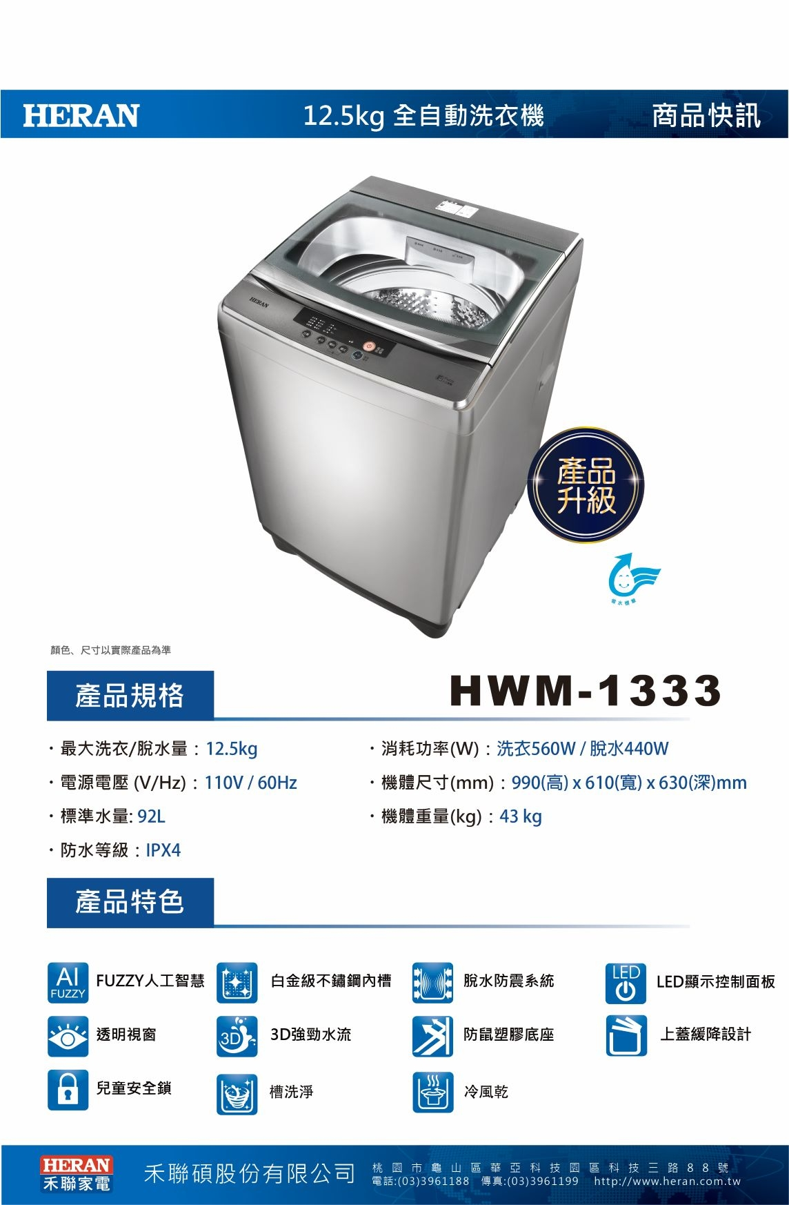 HERAN禾聯 12.5KG 定頻直立式洗衣機HWM-1333