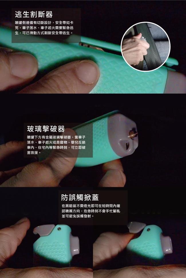 SABRE沙豹3in1膠型防身噴霧 (黑色/湖水綠)