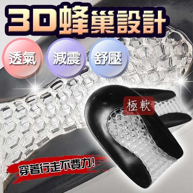 足的美形 3D蜂巢釋壓極軟後跟墊 (2雙)