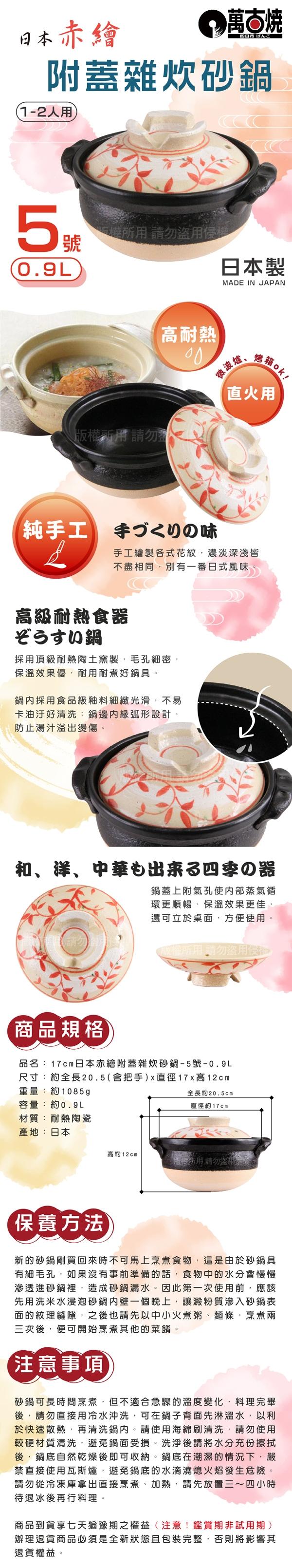 日本赤繪附蓋雜炊砂鍋-5號-0.9L-日本製-17cm