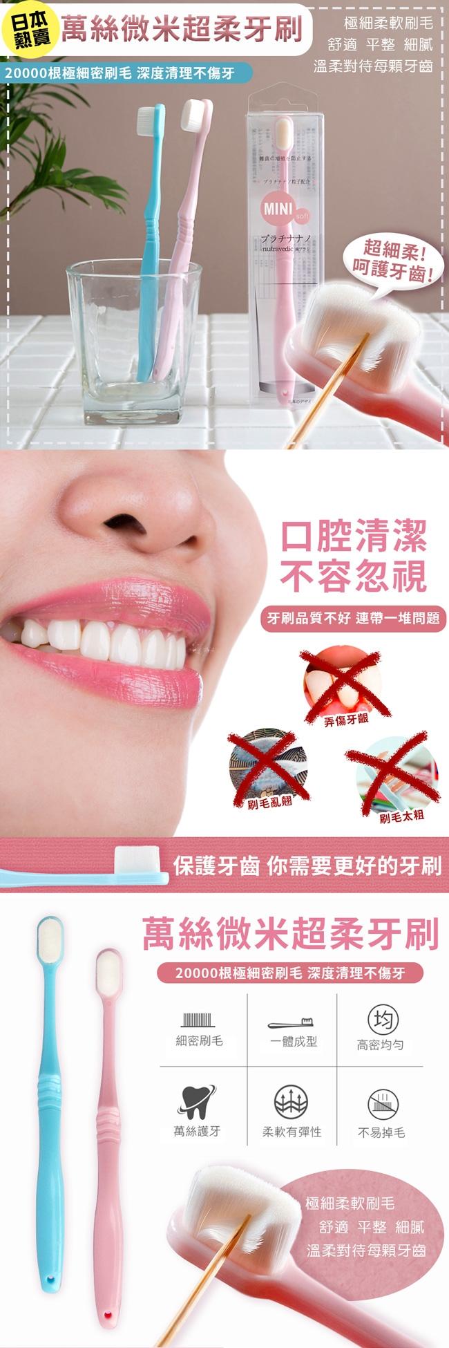 EZlife日本熱賣萬毛微米超柔牙刷8入組(贈調光造型燈)