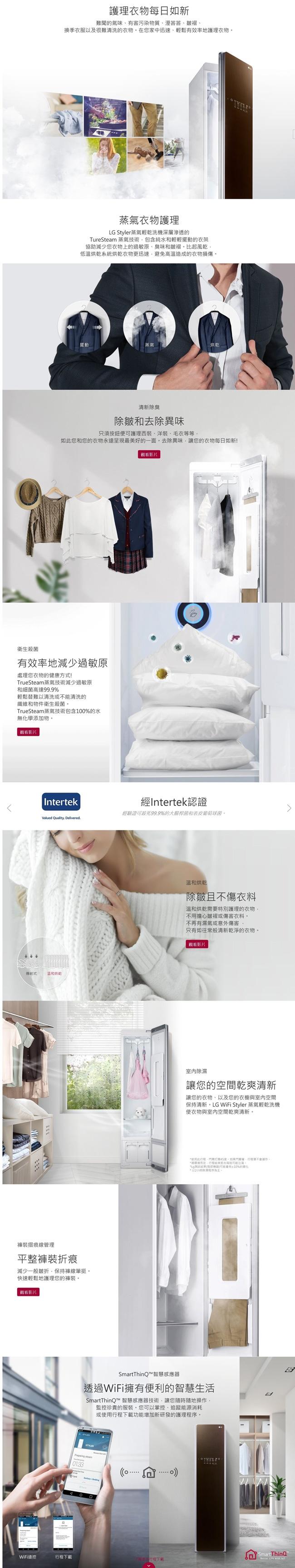 [客訂商品] LG樂金WiFi Styler 蒸氣輕乾洗機 智慧電子衣櫥 E523FR