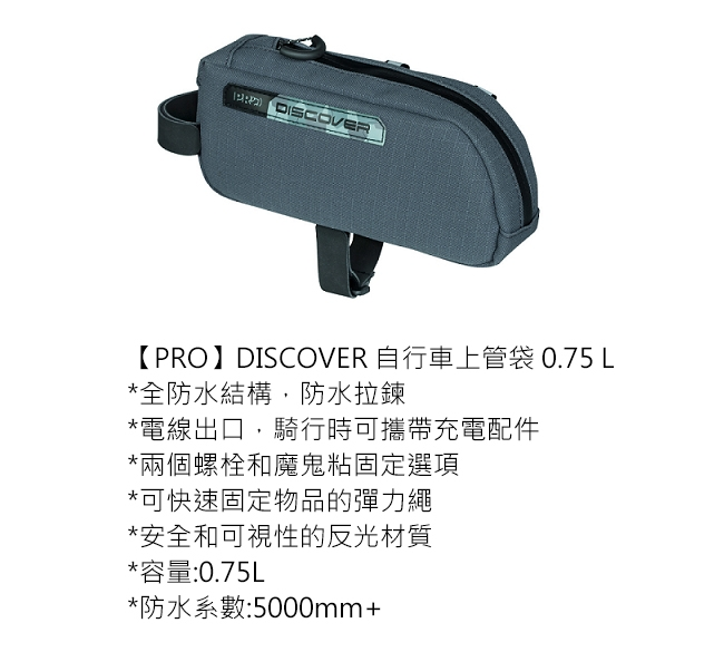 【PRO】DISCOVER 自行車上管袋 0.75L