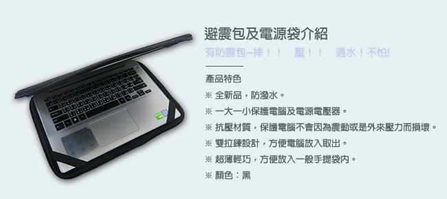 EZstick LG Gram 14Z90N 適用 13吋-S  3合1超值電腦包組