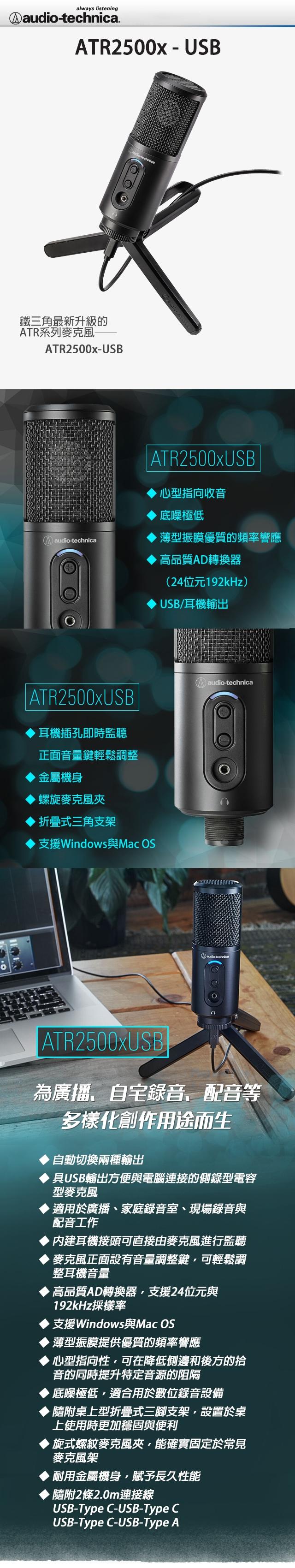 audio-technica 心型指向性電容型USB麥克風 ATR2500XUSB