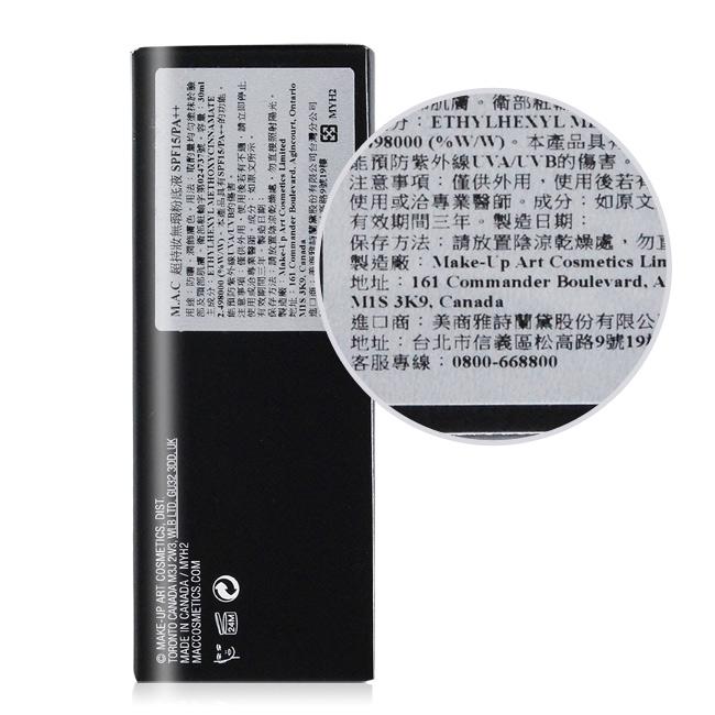 M.A.C 超持妝無瑕粉底液30ml任選 新版贈清潔卸妝試用包(隨機)X1